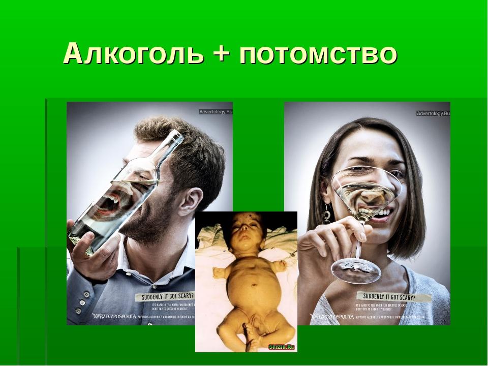 Алкоголь + потомство