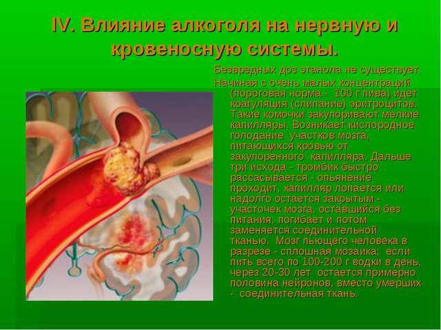 IV. Влияние алкоголя на нервную и кровеносную системы. Безвредных доз этанола...