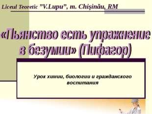 """Liceul Teoretic """"V.Lupu"""", m. Chişinău, RM Урок химии, биологии и гражданского"""