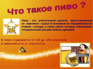 Пиво - это алкогольный напиток, приготовляемый из зернового сырья (в основном