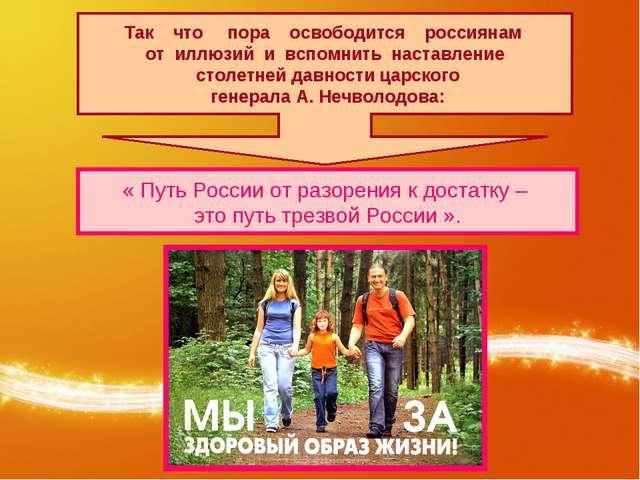 Так что пора освободится россиянам от иллюзий и вспомнить наставление столетн...