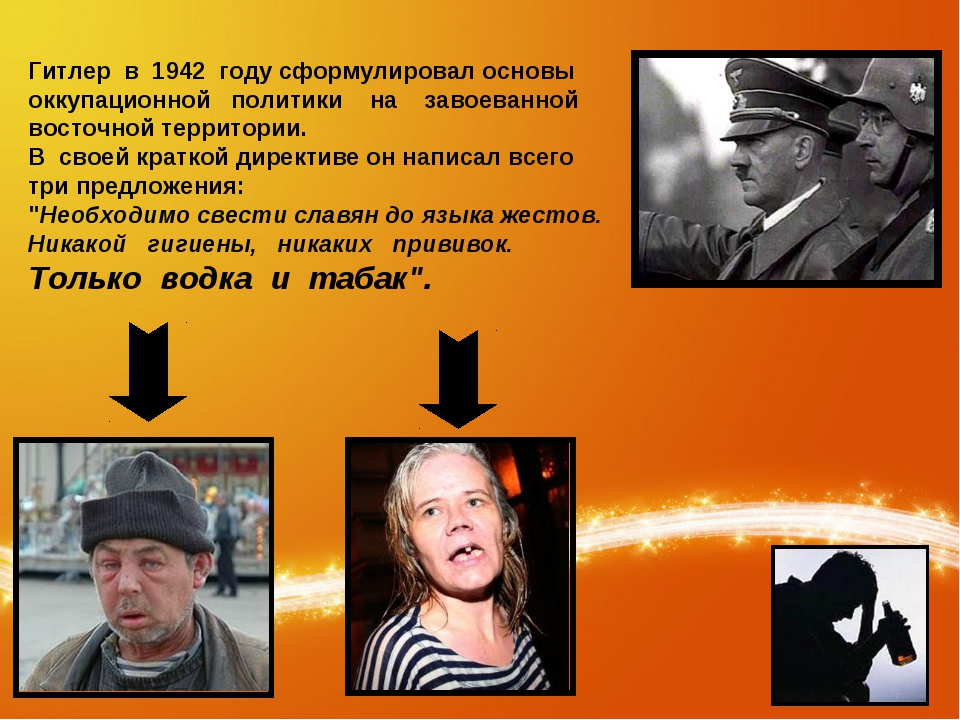 Почему гитлер хотел истребить славян