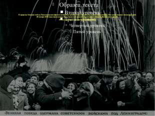 К прорыву блокады войска Ленинградского фронта готовились долго и тайно. И,
