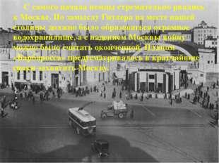 С самого начала немцы стремительно рвались к Москве. По замыслу Гитлера на м