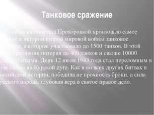 Танковое сражение 12 июля на поле под Прохоровкой произошло самое крупное в и