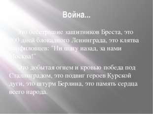 Война... Это бесстрашие защитников Бреста, это 900 дней блокадного Ленинграда