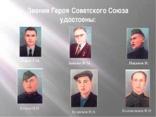 Звания Героя Советского Союза удостоены: Губарев Г.М. Заикин Ф.М. Ищанов И. К