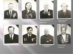Лущенко Надежда Григорьевна Фокин Василий Михайлович Умеренков Михаил Василье