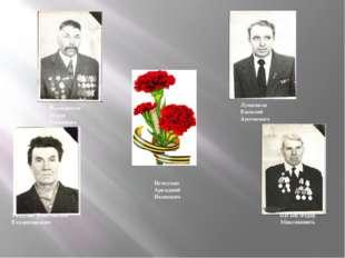 Тяпугин Константин Владимирович Лущенков Василий Антонович Нагаев Федор Макси