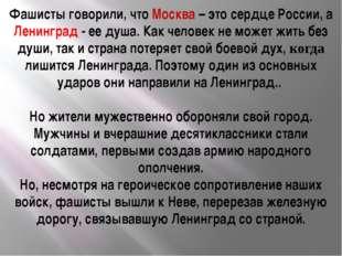 Фашисты говорили, что Москва – это сердце России, а Ленинград - ее душа. Как