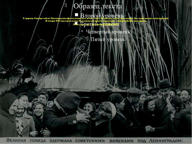 К прорыву блокады войска Ленинградского фронта готовились долго и тайно. И,...