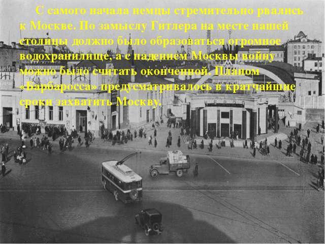 С самого начала немцы стремительно рвались к Москве. По замыслу Гитлера на м...