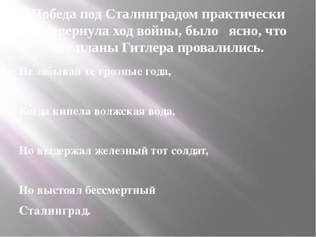 Победа под Сталинградом практически перевернула ход войны, было ясно, что все...