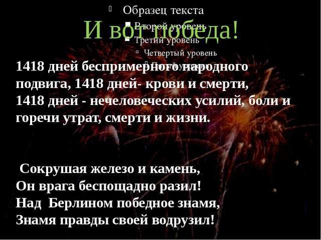 1418 дней беспримерного народного подвига, 1418 дней- крови и смерти, 1418 д...