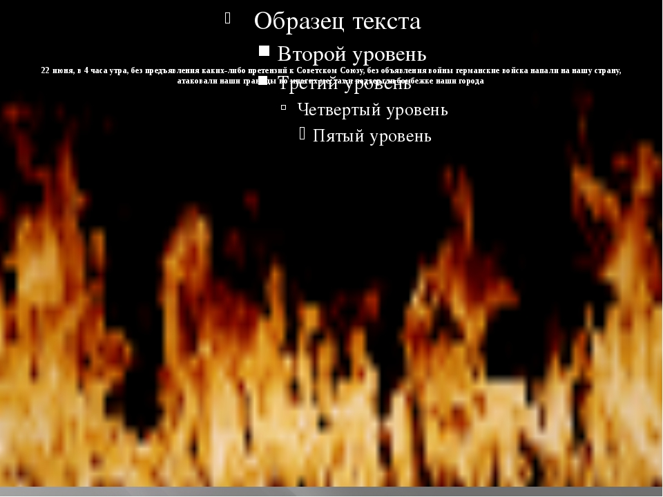 22 июня, в 4 часа утра, без предъявления каких-либо претензий к Советском Со...