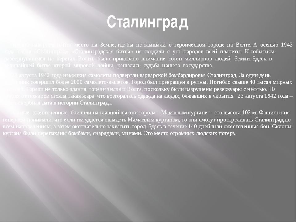Сталинград Трудно, наверное, найти место на Земле, где бы не слышали о ...