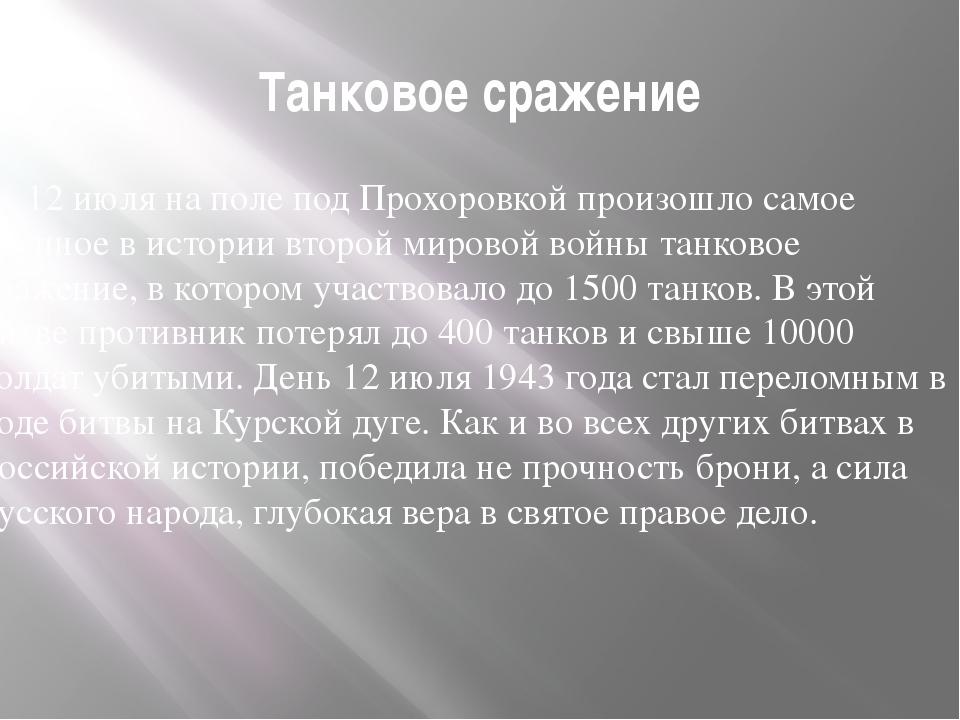 Танковое сражение 12 июля на поле под Прохоровкой произошло самое крупное в и...