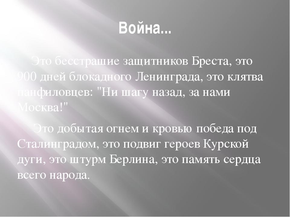 Война... Это бесстрашие защитников Бреста, это 900 дней блокадного Ленинграда...