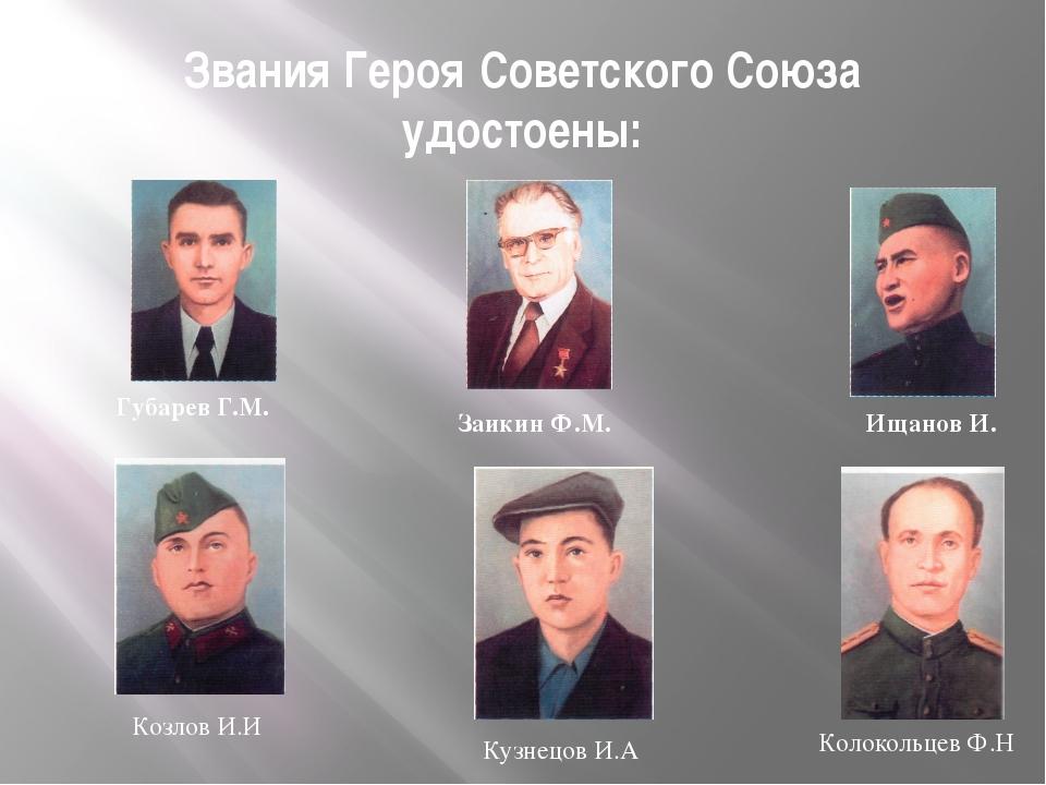 Звания Героя Советского Союза удостоены: Губарев Г.М. Заикин Ф.М. Ищанов И. К...