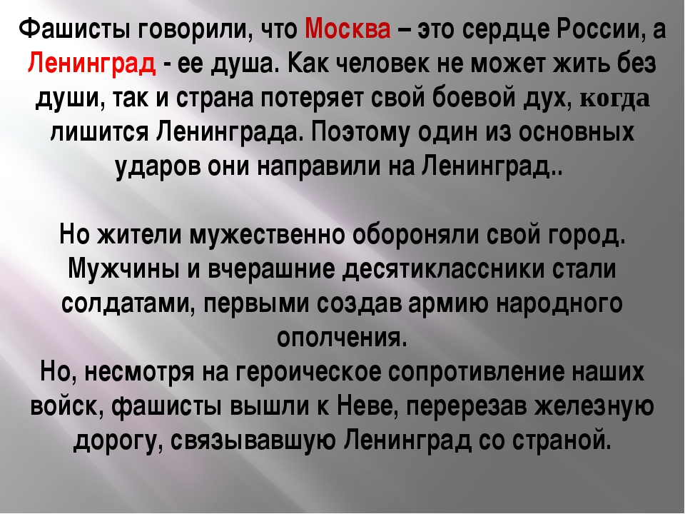Фашисты говорили, что Москва – это сердце России, а Ленинград - ее душа. Как...