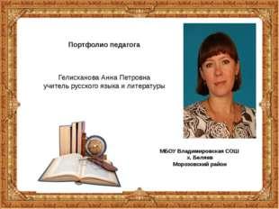 Гелисханова Анна Петровна учитель русского языка и литературы МБОУ Владимиров