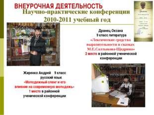 Май 2011 год г. Ростов-на-Дону Ученическая конференция «В начале было слово…