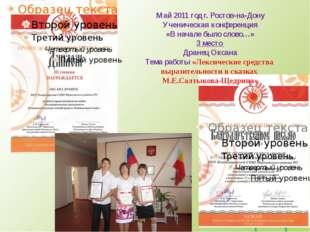 2010-2011 учебный год участие в областной ученической конференции города Рос
