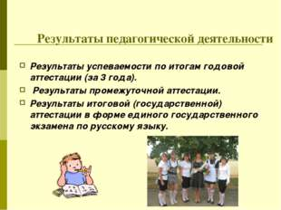 Результаты педагогической деятельности Результаты успеваемости по итогам год