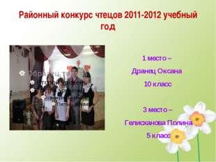 2012 г. областная ученическая конференция в городе Ростов-на-Дону Донская ак