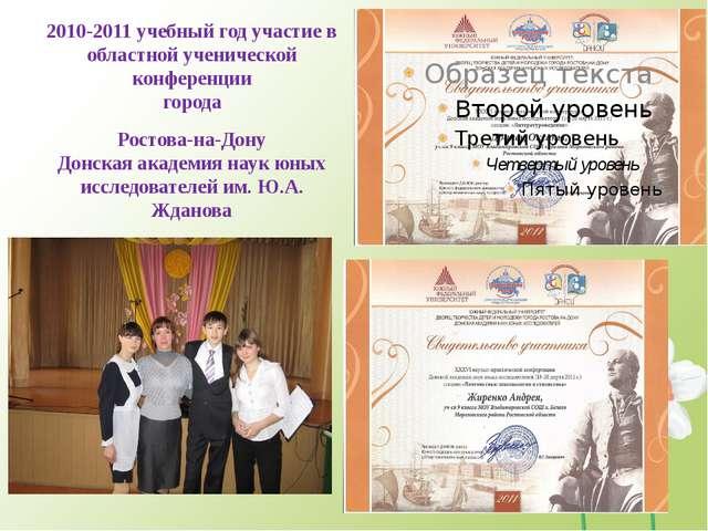 Научно-практические конференции 2011-2012 учебный год Районная ученическая ко...