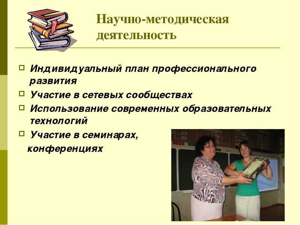 Научно-методическая деятельность Индивидуальный план профессионального разви...