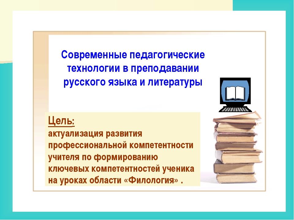 Современные педагогические технологии в преподавании русского языка и литерат...