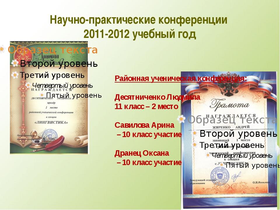 2011-2012 учебный год участие в областной ученической конференции города Рос...