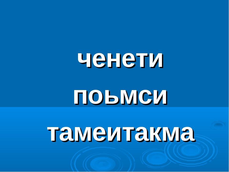 ченети поьмси тамеитакма