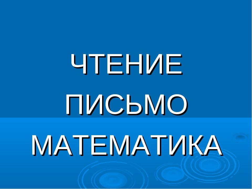 ЧТЕНИЕ ПИСЬМО МАТЕМАТИКА