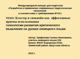 Международный конкурс для педагогов «Разработка и применение современных пед