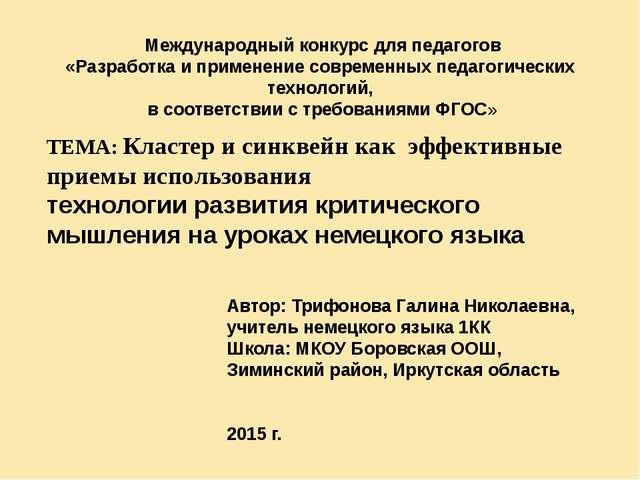 Международный конкурс для педагогов «Разработка и применение современных пед...