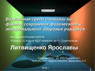 Исследовательская работа Ученицы 10 класса МОУ гимназии № 9 г. Буденновска Л