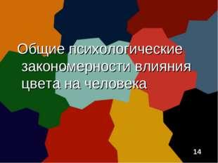Общие психологические закономерности влияния цвета на человека 14