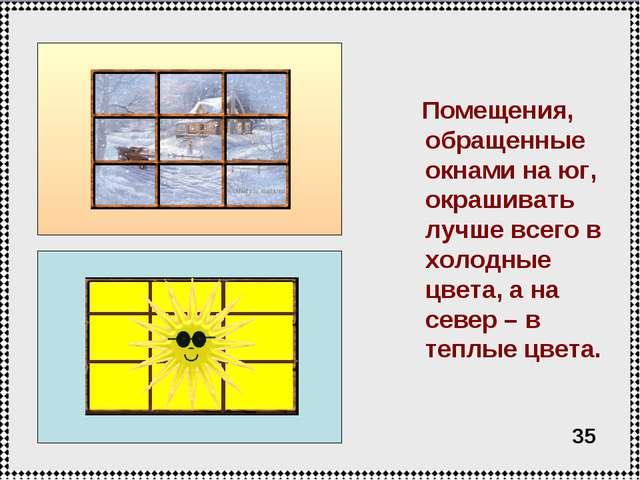 Помещения, обращенные окнами на юг, окрашивать лучше всего в холодные цвета,...