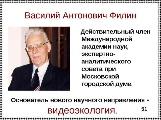 Василий Антонович Филин Действительный член Международной академии наук, эксп...