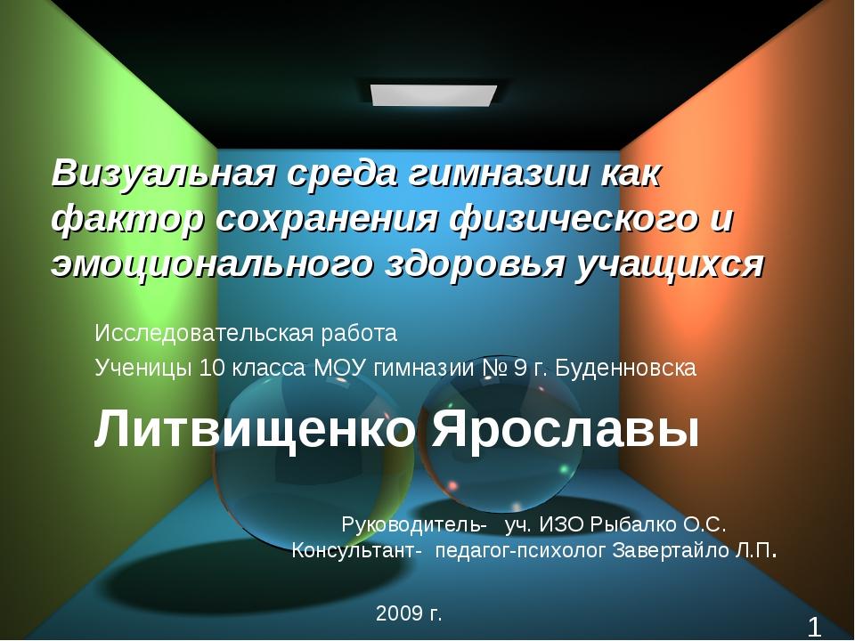 Исследовательская работа Ученицы 10 класса МОУ гимназии № 9 г. Буденновска Л...