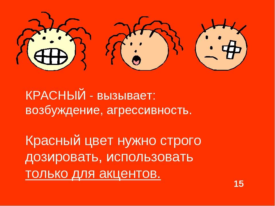 КРАСНЫЙ - вызывает: возбуждение, агрессивность. Красный цвет нужно строго до...