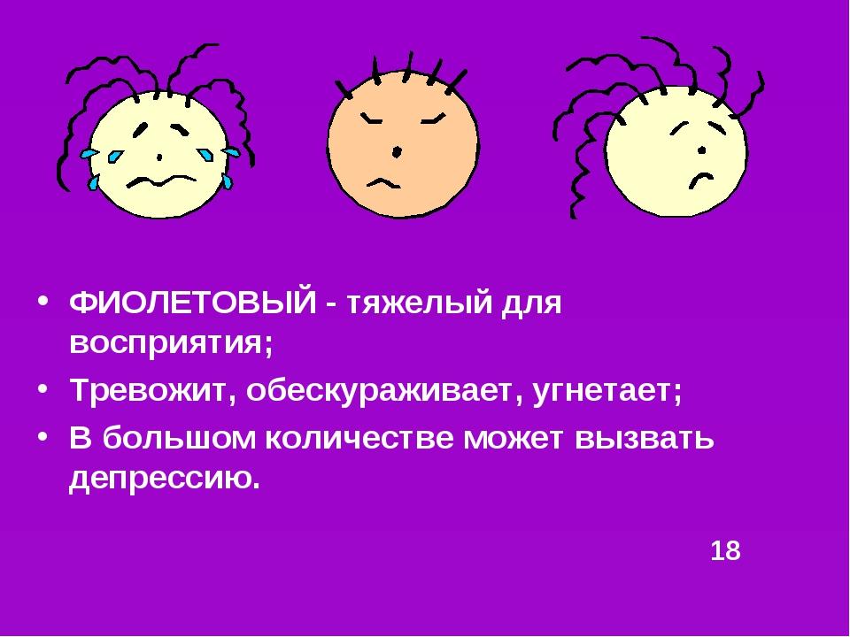 ФИОЛЕТОВЫЙ - тяжелый для восприятия; Тревожит, обескураживает, угнетает; В бо...