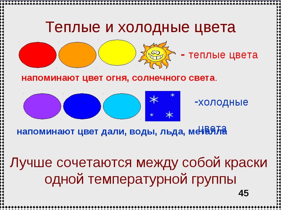 - теплые цвета холодные цвета напоминают цвет огня, солнечного света. напомин...