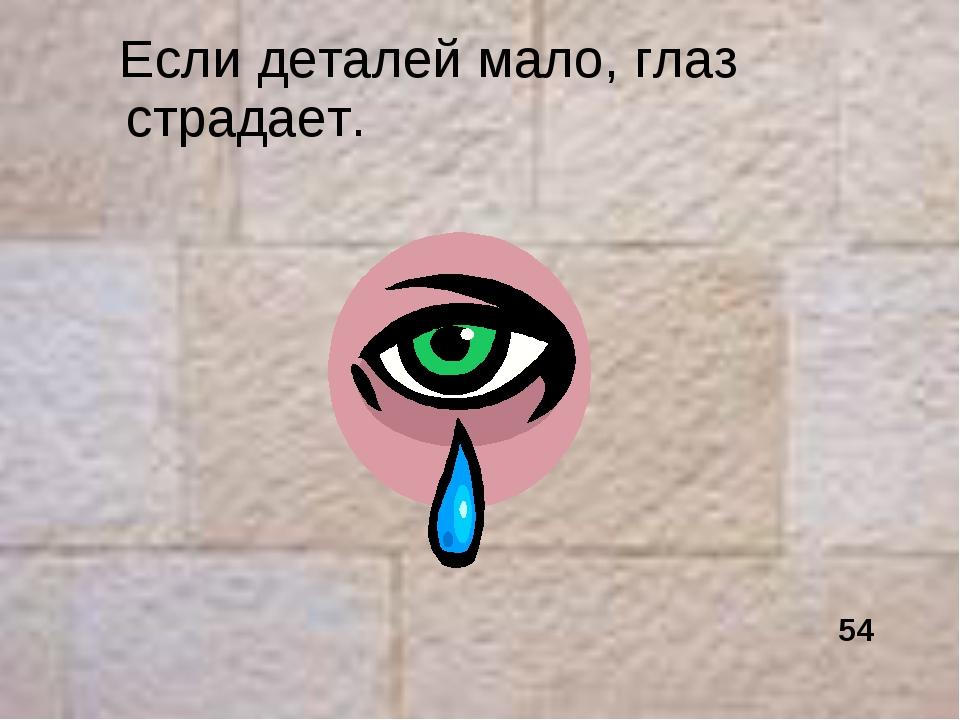 Если деталей мало, глаз страдает. 54