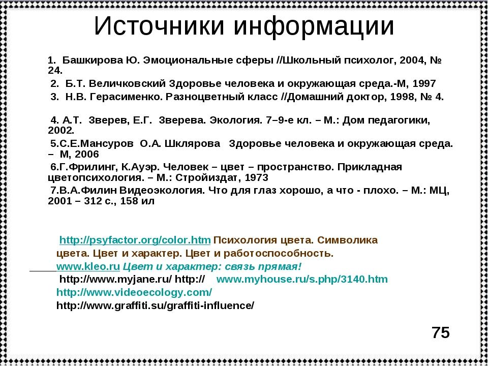 Источники информации 1. Башкирова Ю. Эмоциональные сферы //Школьный психолог,...