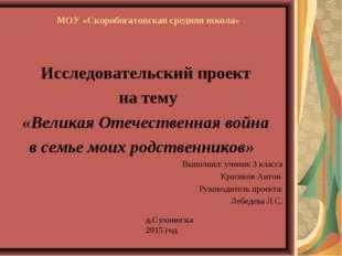 МОУ «Скоробогатовская средняя школа» Исследовательский проект на тему «Велика