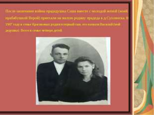 После окончания войны прадедушка Саша вместе с молодой женой (моей прабабушк