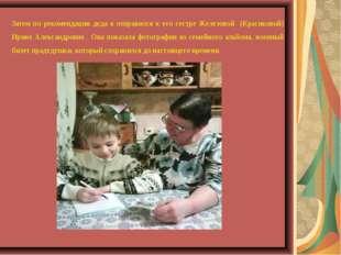 Затем по рекомендации деда я отправился к его сестре Железовой (Красиковой) И